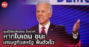 ศูนย์วิจัยกสิกรไทย วิเคราะห์ หาก ไบเดนชนะ เศรษฐกิจสหรัฐฯ ฟื้นตัวเร็ว