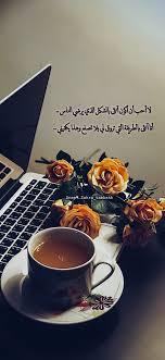 رمزيات هدوء قهوة مساء بيسيات سنابات كلمات ورد صور Photo
