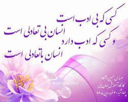نمایندگی شیخ بهایی