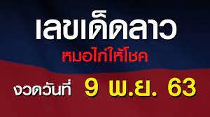 ตรวจสลากกินแบ่งรัฐบาล งวด 16 พฤศจิกายน 2563