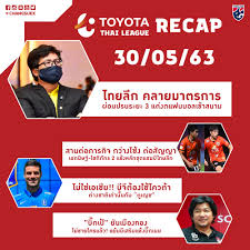 ช้างศึก - #ThaiLeagueRecap 30/5/63 ? ไทยลีก...