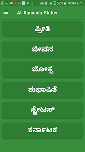 descargar kannada status apk ultima version app by cybersoft