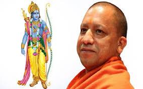 जल्द बनने जा रहा है राम मंदिर, CM योगी ...