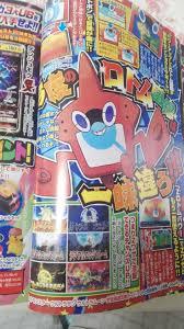 Tuesday: Pokémon Ultra Sun & Ultra Moon - CoroCoro + Pokémon Sun/Moon -  Unova Cap Pikachu Event + Pokémon Shuffle - Serebii.net News
