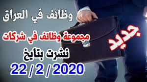 السبت 22 2 2020 وظائف عراقية في شركات اهلية تعيينات العراق