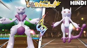 MEGA MEWTWO X & MEGA MEWTWO Y | Pokemon Let's Go Pikachu Gameplay EP26 In  Hindi - YouTube