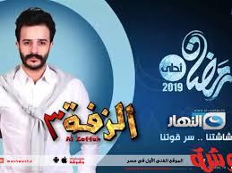 Al-Zafa 3 الزفة 3