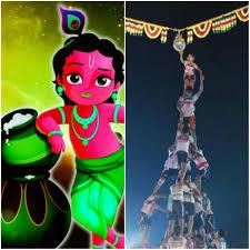 dahi handi marathi quotes wishes messages marathi whatsapp images
