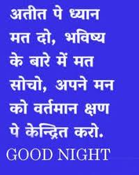 motivational es good night images