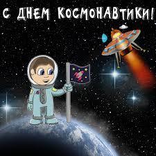 Оригинальная открытка на День Космонавтики