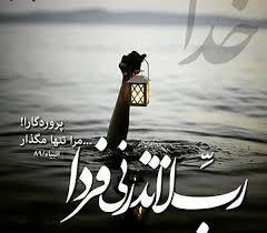 """محسن فرهمند on Twitter: """"#قرآن_کریم ??ربِّ لَا تَذَرْنِی فَرْدًا ..."""