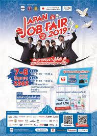 JAPAN JOB FAIR 2019 ครั้งที่ 8 โดยหอการค้าญี่ปุ่น-กรุงเทพ (JCC) (7 - 8  มิ.ย. 2562) Central Plaza Ladprao