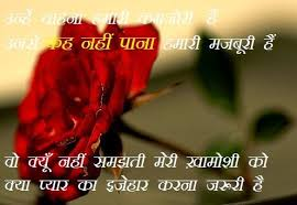 good morning love es in hindi for