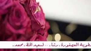 اعلان خطوبة رشا محمد واتس اب Youtube
