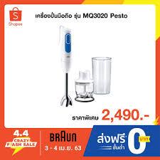 Braun Household Thailand - Posts