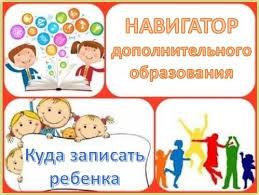"""Навигатор дополнительного образования - МБУ ДО """"Центр ..."""