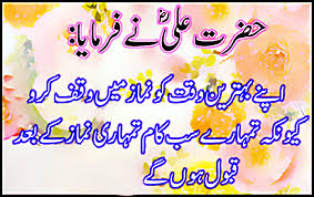 good morning quotes in urdu hazrat ali quotesgram