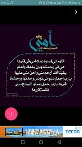 صور عن حب و رحيل الأم For Android Apk Download