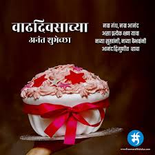 happy birthday status on marathi status