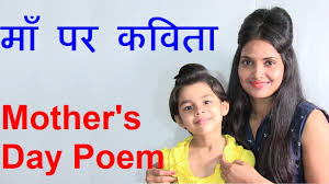 heart touching hindi poem on mother