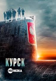 Смотреть фильм Курск онлайн бесплатно в хорошем качестве