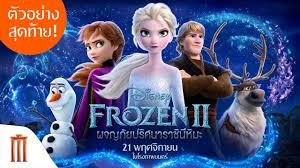 โฟรเซ่น2 รีวิวผจญภัยปริศนาราชินีหิมะ ภาคต่อเติมเต็มจักรวาล Frozen ให้สมบูรณ์
