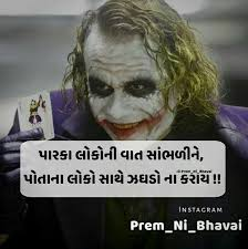 prem ni bhavai પ્રેમ નું સ્ટેશન whatsapp status