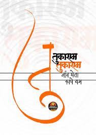god quotes in marathi