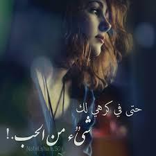 حتى في كرهي لك شي من الحب كره حب كلمات كلام حب حزن تصميم تصاميم