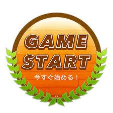 「ゲームスタート」の画像検索結果