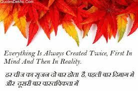 inspirational quote in english hindi translation