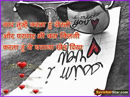 dost hindi shayari photo caption