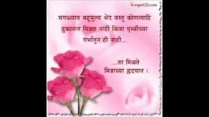 marathi quotes best marathi quotes unique marathi quotes