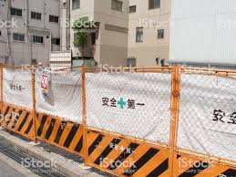Construction Site Safety Fence Stock Photo Download Image Now Istock