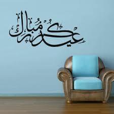 Wall Decal Vinyl Sticker Persian Islam Arabic Quote Sign Quran Words Z2902 Ebay