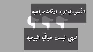 حالات واتساب حزينه رمزيات انستغرام استوري فيس بوك شيلات الخوي