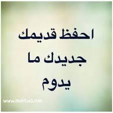 بالصور حكم سعودية امثال سعودية متنوعة مصورة عبارات خليجية مع
