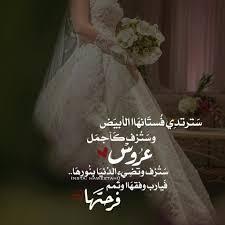 دعاء خلفيات عروسه مكتوب عليها