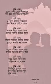 true love quotes love poems in bengali