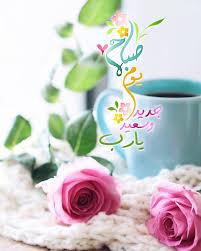 كلمات صباح الخير وكل الخير صباح الخير لكل قريب من قلبي حنان خجولة