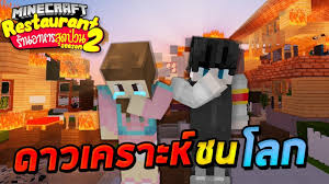 Minecraft ร้านอาหารสุดป่วน 2 - แย่แล้ว !! ดาวเคราะห์ชนโลก - YouTube