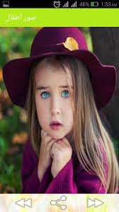 صور أطفال حالات واتس اب صور بنات صغار خلفيات اطفال For Android
