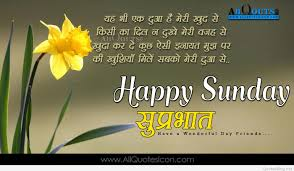 best good morning es in hindi hd