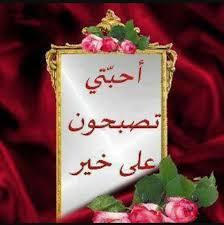 مسجات تصبحون على خير اسلامية اروع رسائل للتحيه المسائيه دلع ورد
