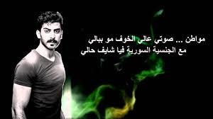 عبارات سورية حزينة بلدي الغالية دمشق قلبي يتمزق و ينزف دما عليكي