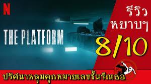 รีวิว หนัง THE PLATFORM (NETFLIX) - YouTube