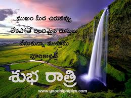 good night quotes in telugu english images pictures photos