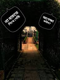 bangla sad quotes home facebook
