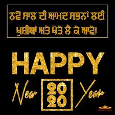 punjabi new year number