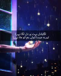 urdu poetry tumblr
